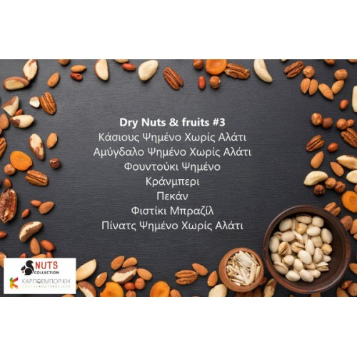 Dry Nuts & fruits #3 [8101]